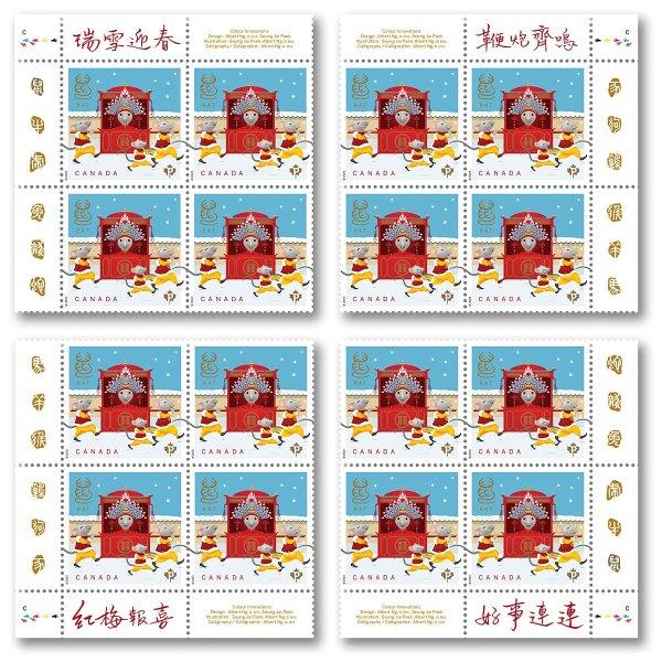 鼠年贺岁 纪念邮票 边角4联票×4角
