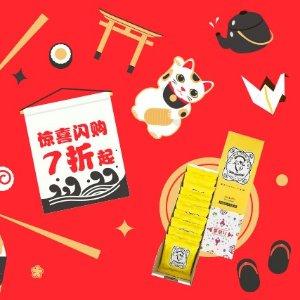 低至7折+限定88折亚米网 夏祭物语零食大促  吃货不容错过