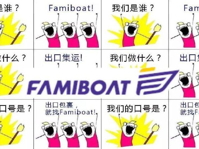 Famiboat转运 | 从发货到...