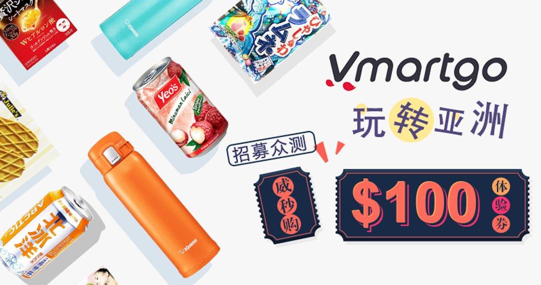 【亚洲商城】Vmartgo威秒购 价值$100代金券