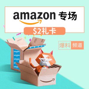 $2 礼卡 + 每日无上限Amazon 爆料专场