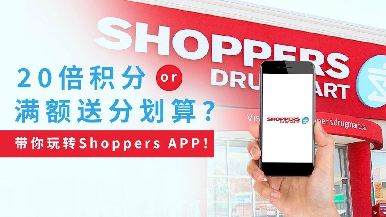 20倍积分 or 满额送分划算?带你玩转Shoppers APP!