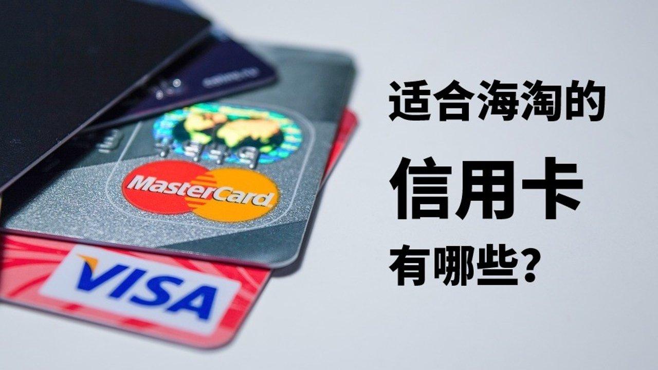 新手选卡指南 | 用一张信用卡玩儿转海淘