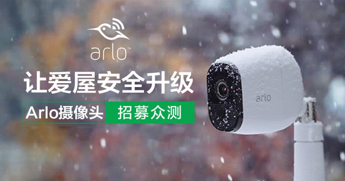 Arlo Pro室内外WiFi Wireless摄像头