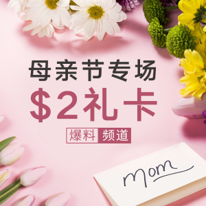 $2 Gift CardMother's Day Baoliao Event