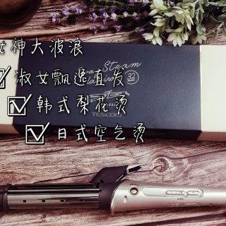 💛 灰姑娘与傲娇女王的距离,原来只差一个小金棒 💛  | 「 Tescom 」日本养发造型黑科技