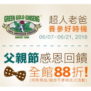 12% offFather's Day Sale @Green Gold Ginseng