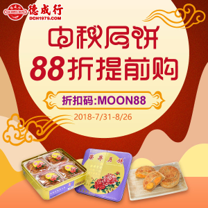 荣华月饼88折全网最低德成行中秋月饼提前购 数十种月饼品牌好价入