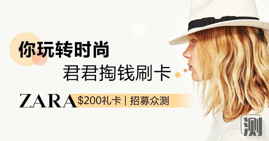 【夏日风潮】Zara礼卡 价值$200