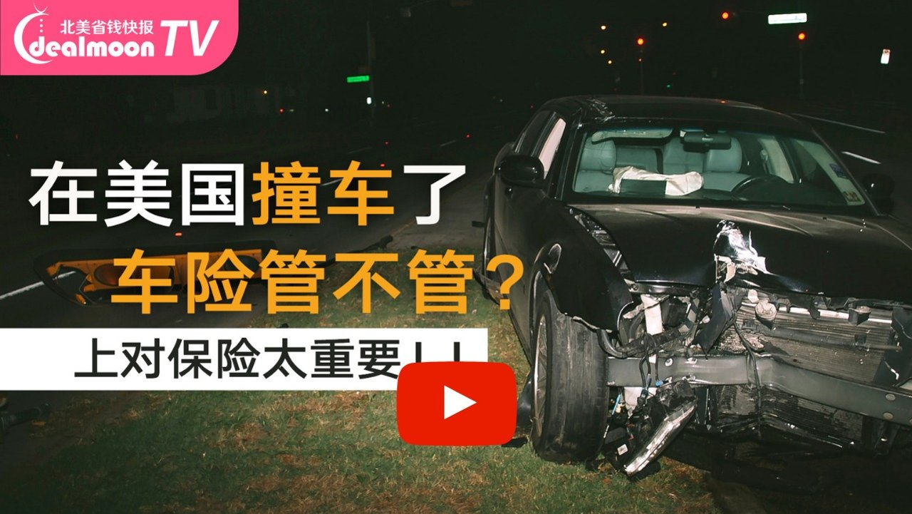 在美国撞车了,车险管不管?美国汽车保险哪些要买? | 车祸理赔 | Car Insurance