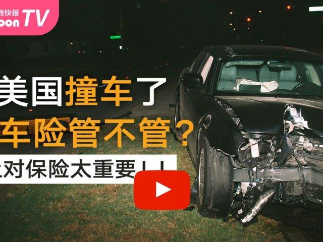 在美国撞车了,车险管不管?美国汽车...