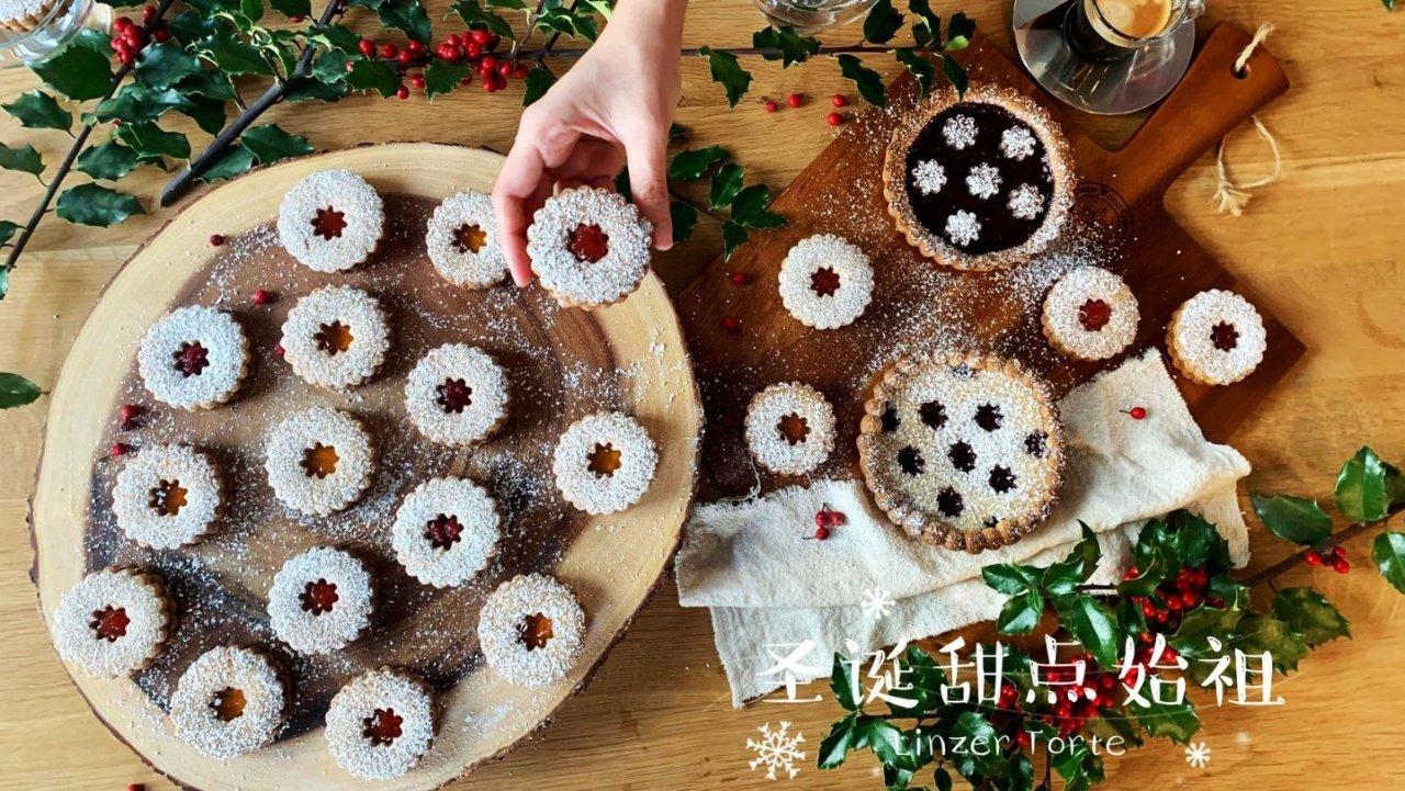 DM爆款美食|聖誕甜點始祖 Linzer torte & Linzer cookie👩🍳👨🍳