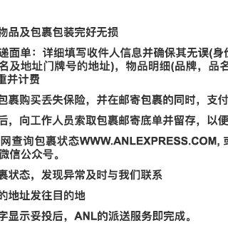 美国新干线华人快递众测初体验