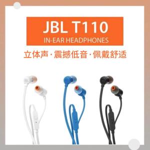 低至€9.54 3色可选JBL T110 入耳式耳机超值好价 高颜值运动风 轻巧耐用