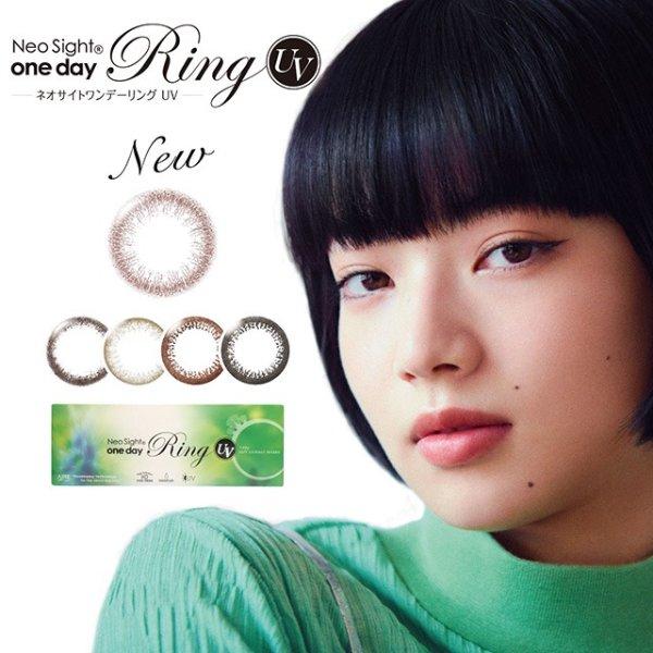 小松菜奈 Neo Sight 1day Ring UV 日抛美瞳 30片 5色可选