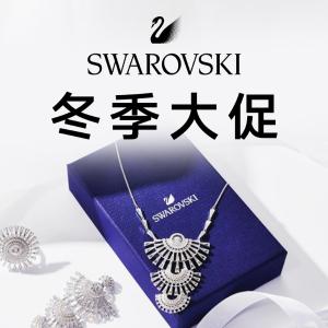 低至5折+3件额外8.5折即将截止:Swarovski 新年大促 跳动的心、许愿骨手链补货 情人节好礼