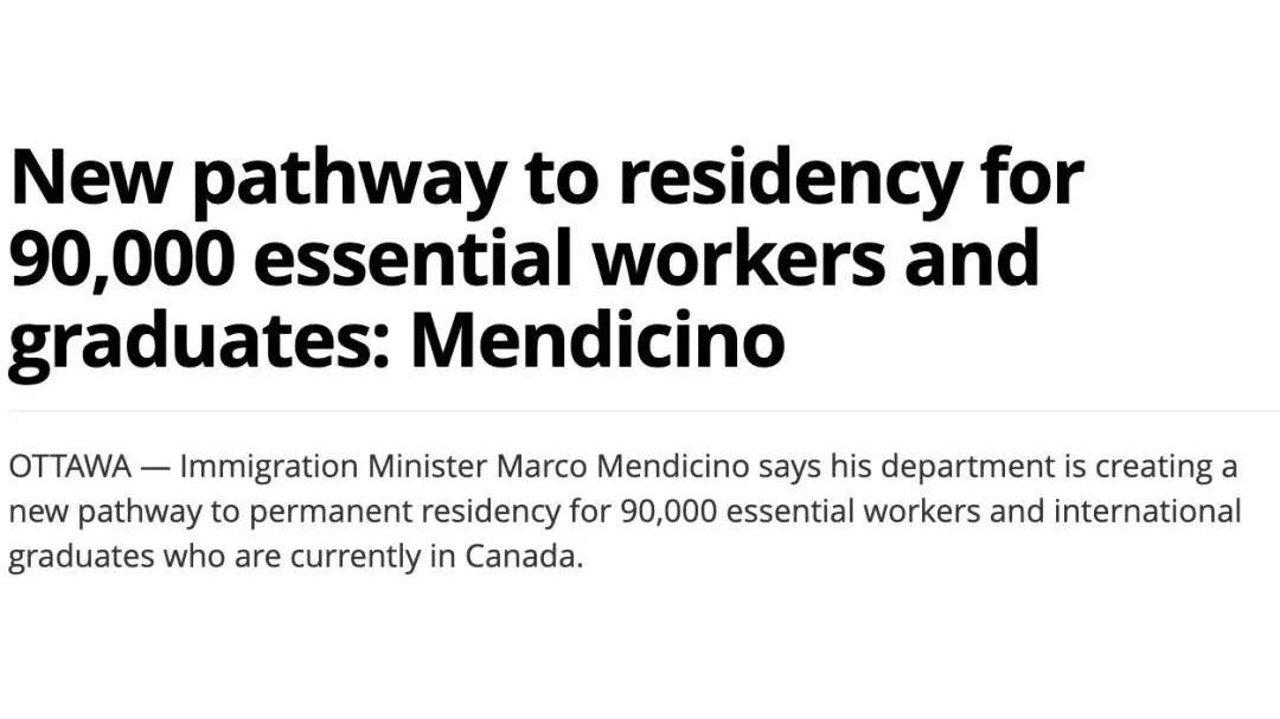 加拿大移民部再次大赦天下,移民新政将惠及9万留学生和临时劳工!
