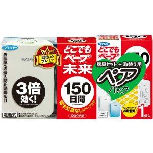 售价约€18.23 买的多省的多日本VAPE未来便携驱蚊器 让你夏日默默无蚊 宝宝孕妇都能用