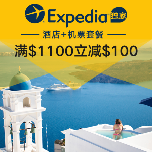 独家:Expedia 全网酒店+机票旅行套餐大促,春假暑期皆可定