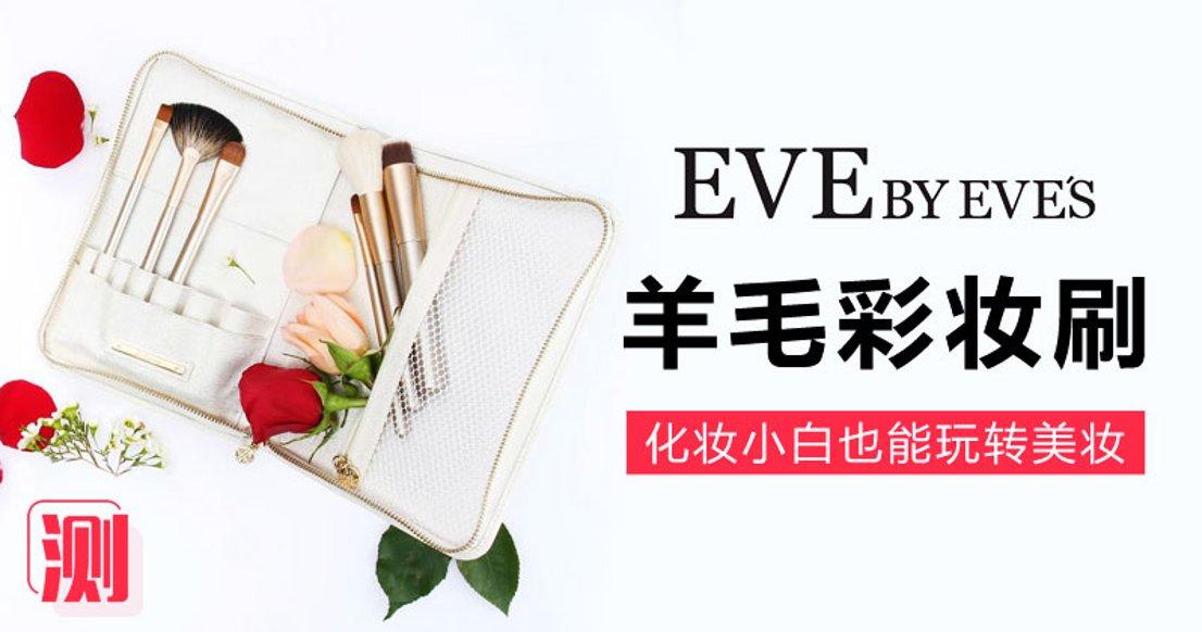 Eve by Eve's羊毛化妆刷套装 价值$225