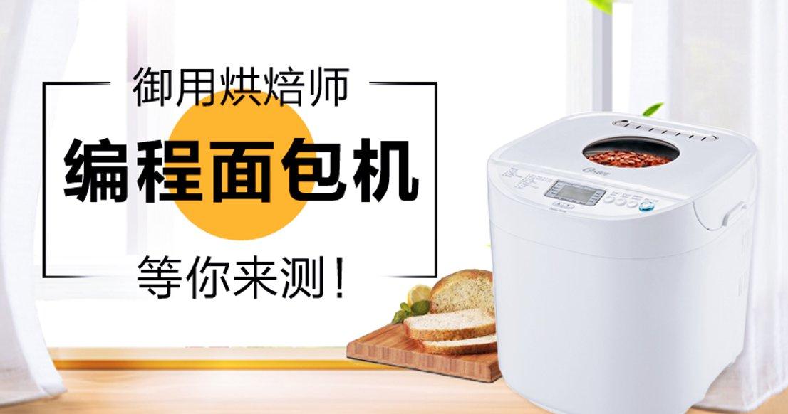 Oster 面包机