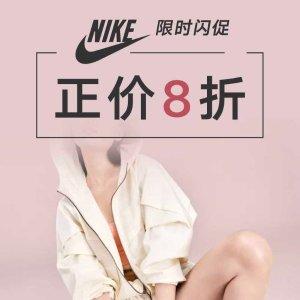 正价8折 纯白华莱士€95.99Nike App 4周年生日庆典特惠 机能风连衣裙、夏日冰激凌色新款