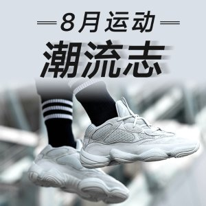 September 2019Dealmoon Sports Channel Recommendation in September