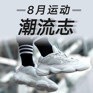 adidas额外7折9月运动潮流志 运动潮货买不停