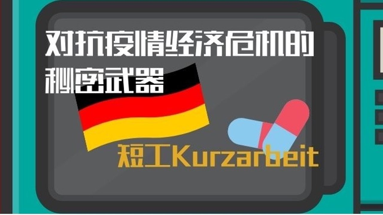 2021德国疫情下短工Kurzarbeit政策 | 什么是短工,申请流程,短工补贴,以及政策变化