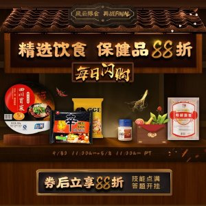 12% off + Flash deal every dayselected food and health product sale @ Yamibuy