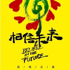 直播回放相信未来义演 第二场精彩回顾 蔡徐坤、毛不易、张艺兴等与你相约