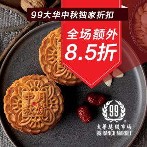 15% off99 Ranch Market Food and Drink on Sale