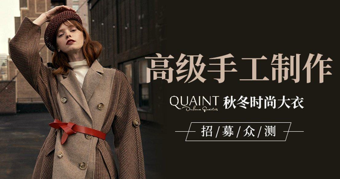 Quaint秋冬时尚大衣(众测)