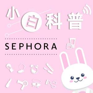 全体会员入场 血拼必败攻略教战Sephora 会员回馈美容盛典 新手小白们的科普秘籍宝典