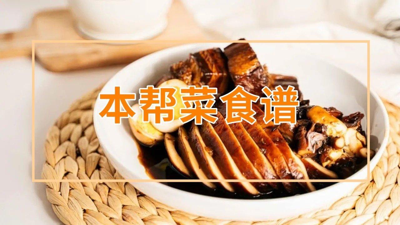经典上海本帮菜食谱推荐   浓油赤酱是本命,10道家常本帮菜满足你的上海胃!
