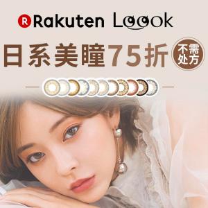 25% Off + Free International Shipping LOOOK Japanese Color Lens @Rakuten.com