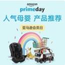 会员日快到了 人气母婴产品看这里2019 亚马逊 Prime Day 不能错过的儿童产品排行榜