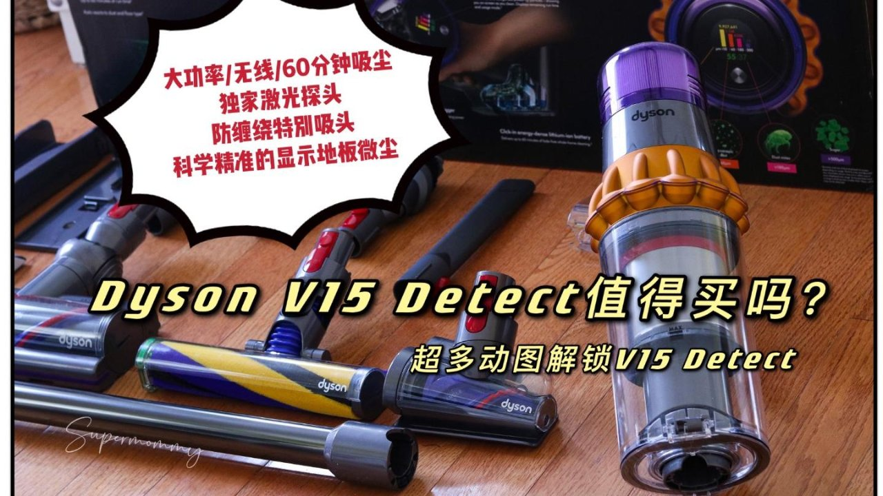 Dyson V15 Detect/让微尘现原形,毛毛头发吸光光(超多动图)