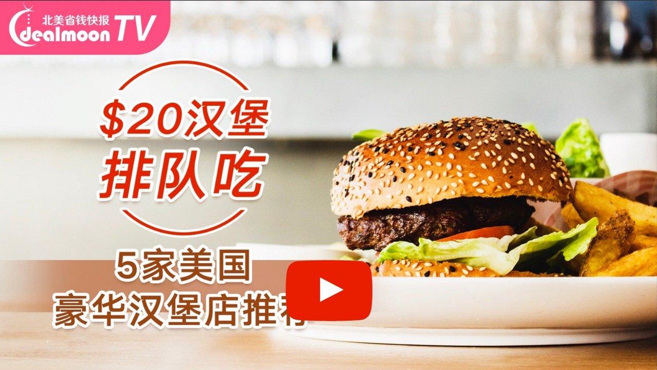 5家美国豪华汉堡店盘点+必吃推荐,$20汉堡排队吃!