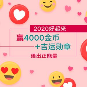4000金币+勋章已发奖|2020好起来,一起晒出生活正能量