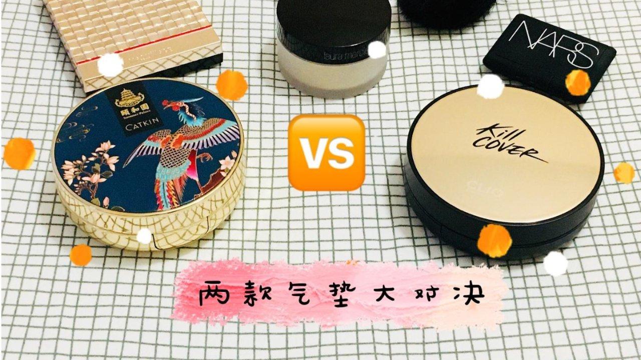 豁出去的两款气垫粉底上脸实测丨国货之光卡婷VS 韩国Clio