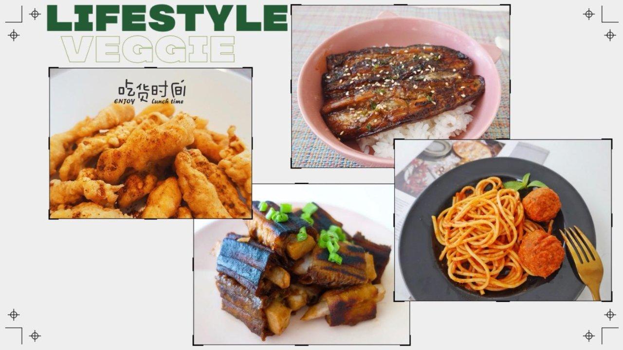 假肉也能美味又健康?我的素食餐点分享!