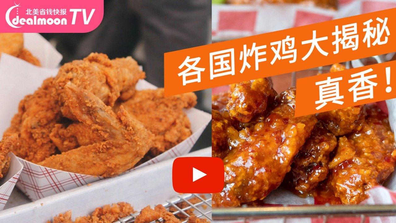 7国炸鸡大盘点!哪种你最爱吃?