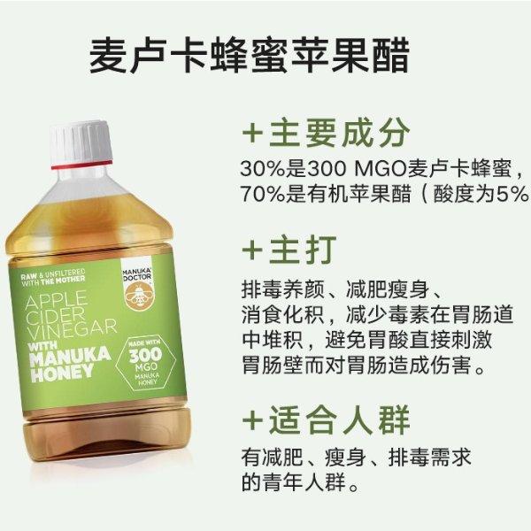 麦卢卡蜂蜜苹果醋