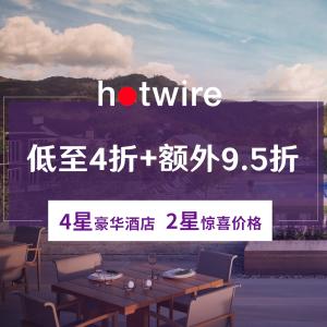 最高4折+额外9.5折   4星酒店2星价格Hotwire官网 神秘酒店揭秘惊喜 促销活动开启