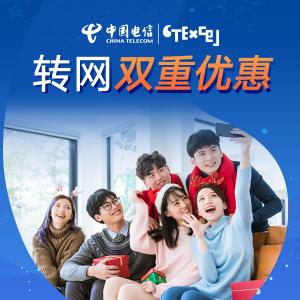 Save BigChina Telecom Welcoming Offer