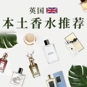 4.3折起!BBR香水仅£16英国香水品牌推荐和味道介绍 祖马龙、潘海利根、Floris、巴宝莉