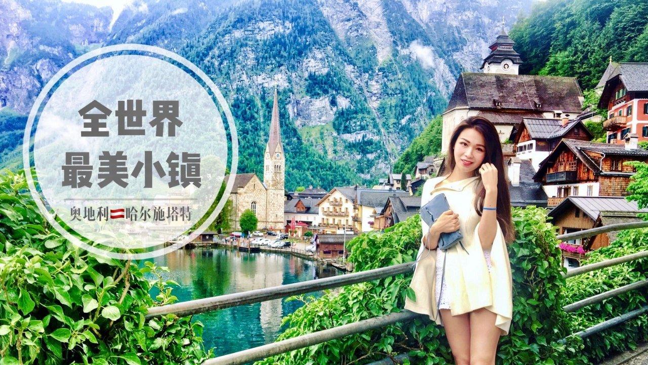 请收好这张来自天堂的明信片 | 全世界最美小镇原来是你: 奥地利哈尔施塔特 (Hallstatt, Austria)