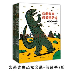 《宫西达也 你看起来好像很好吃 小学指定书单必备 恐龙套装简装7册 3-6岁 蒲蒲兰绘本》(宫西达也)【摘要 书评 试读】- 京东图书