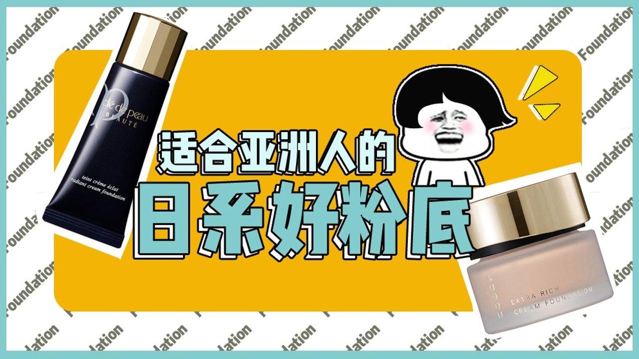 从CPB、Suqqu说起,最适合亚洲人的日系粉底还有啥?